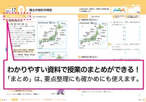 Work_sample_shakai